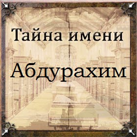 Тайна имени Абдурахим
