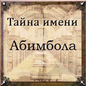 Тайна имени Абимбола