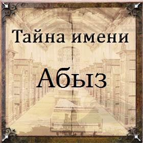 Тайна имени Абыз