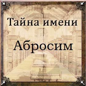 Тайна имени Абросим