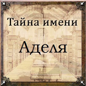 Тайна имени Аделя