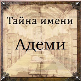 Тайна имени Адеми