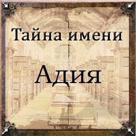 Тайна имени Адия
