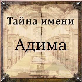 Тайна имени Адима