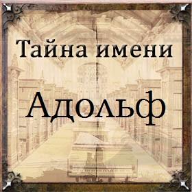 Тайна имени Адольф