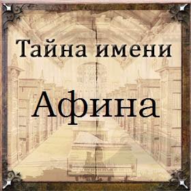 Тайна имени Афина