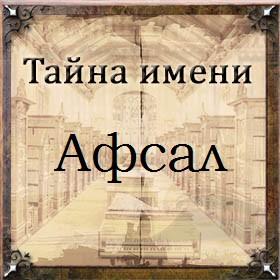 Тайна имени Афсал