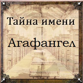Тайна имени Агафангел