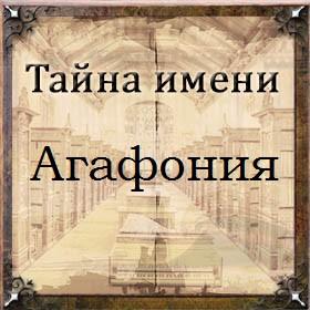 Тайна имени Агафония