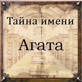 Тайна имени Агата