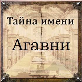 Тайна имени Агавни