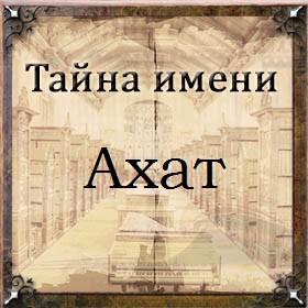Тайна имени Ахат
