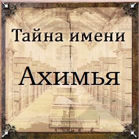 Тайна имени Ахимья