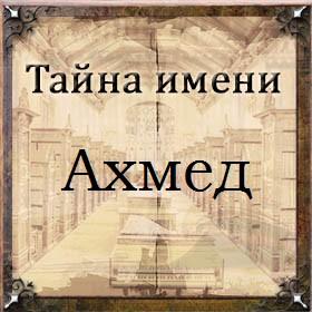 Тайна имени Ахмед
