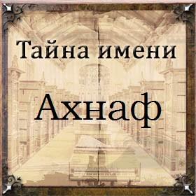 Тайна имени Ахнаф