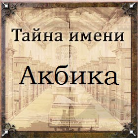Тайна имени Акбика