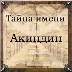 Тайна имени Акиндин