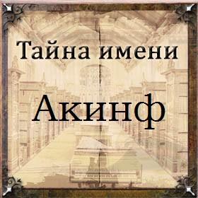 Тайна имени Акинф
