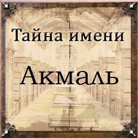 Тайна имени Акмаль