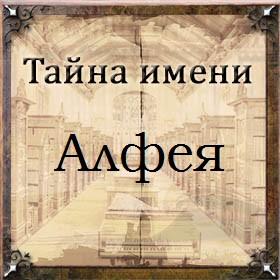 Тайна имени Алфея