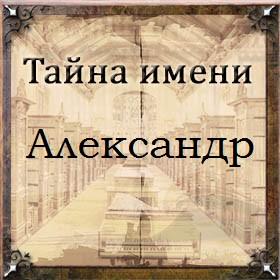Тайна имени Александр
