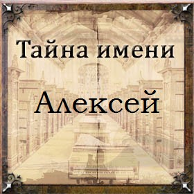 Тайна имени Алексей