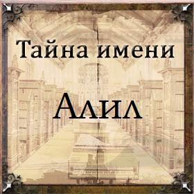 Тайна имени Алил