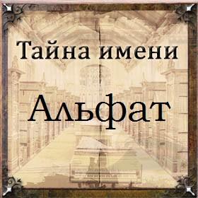 Тайна имени Альфат