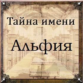Тайна имени Альфия