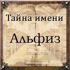 Тайна имени Альфиз