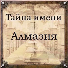 Тайна имени Алмазия