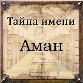 Тайна имени Аман