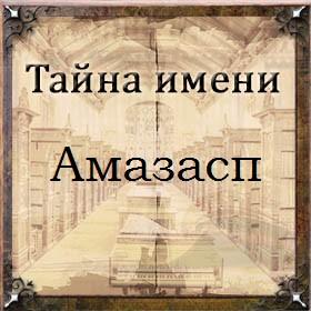 Тайна имени Амазасп