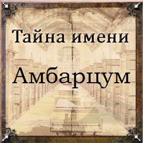 Тайна имени Амбарцум