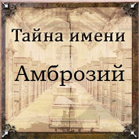 Тайна имени Амброзий