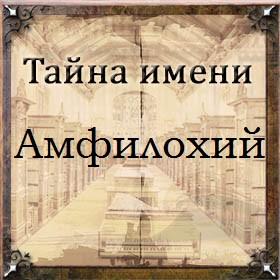 Тайна имени Амфилохий