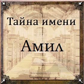 Тайна имени Амил
