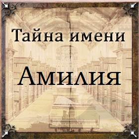 Тайна имени Амилия