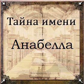 Тайна имени Анабелла