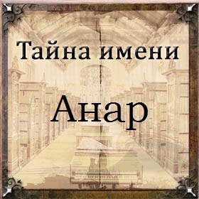 Тайна имени Анар