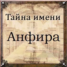 Тайна имени Анфира