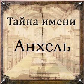 Тайна имени Анхель