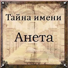 Тайна имени Анета