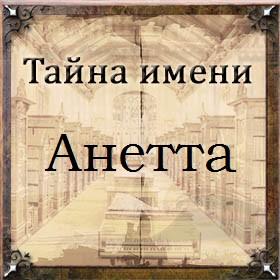 Тайна имени Анетта
