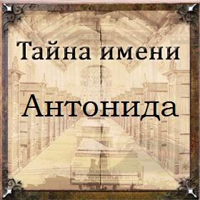 Тайна имени Антонида