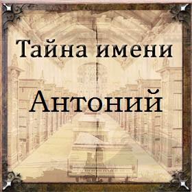 Тайна имени Антоний