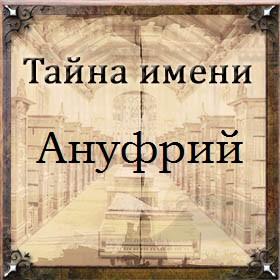 Тайна имени Ануфрий