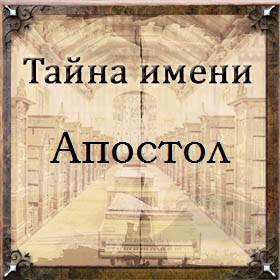 Тайна имени Апостол