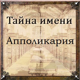 Тайна имени Апполикария