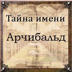 Тайна имени Арчибальд